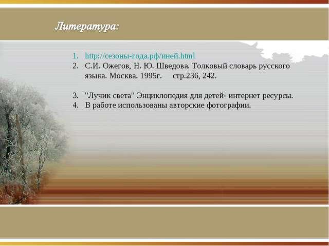 http://сезоны-года.рф/иней.html С.И. Ожегов, Н. Ю. Шведова. Толковый словарь...