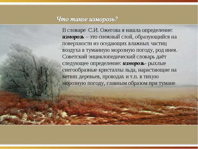 В словаре С.И. Ожегова я нашла определение: изморозь – это снежный слой, обра...