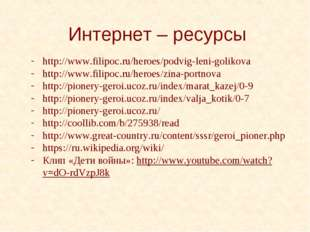 Интернет – ресурсы http://www.filipoc.ru/heroes/podvig-leni-golikova http://w
