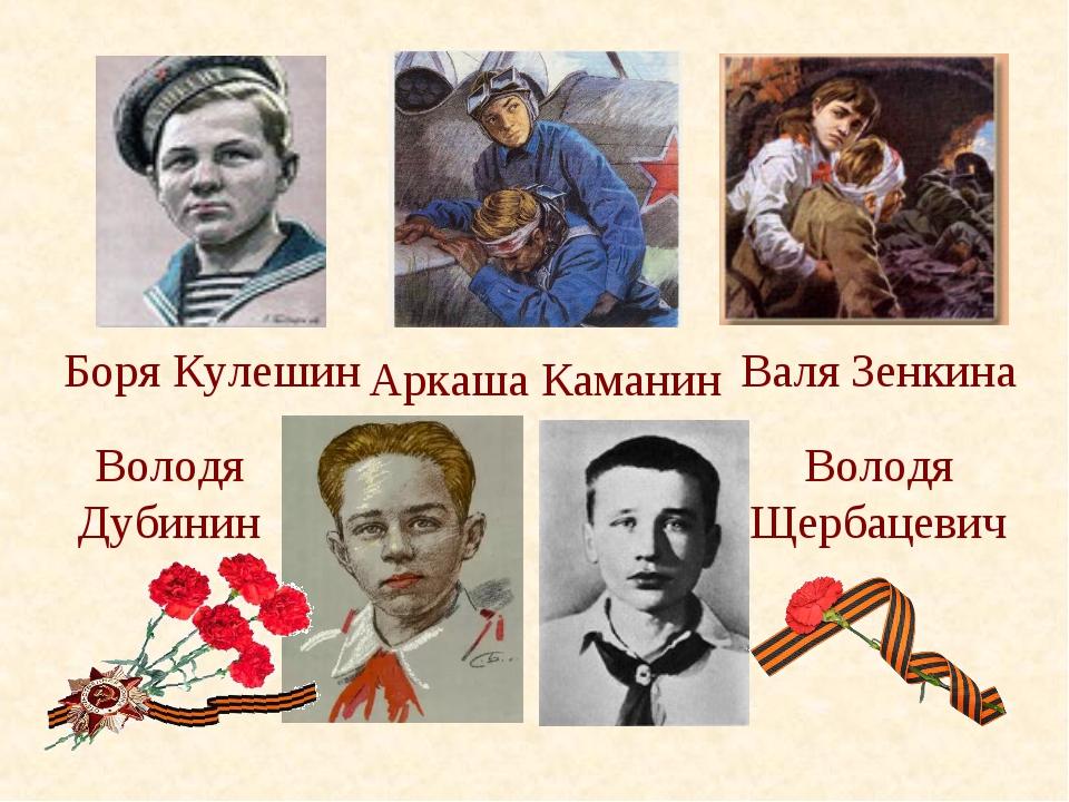 Боря Кулешин Володя Щербацевич Володя Дубинин Аркаша Каманин Валя Зенкина