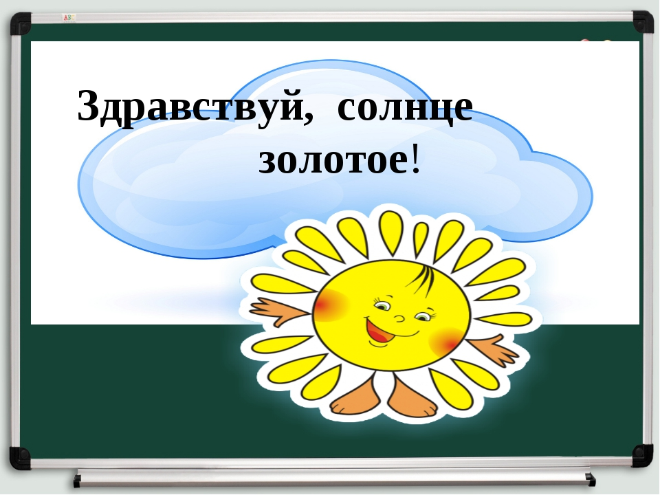 Здравствуй, солнце золотое!