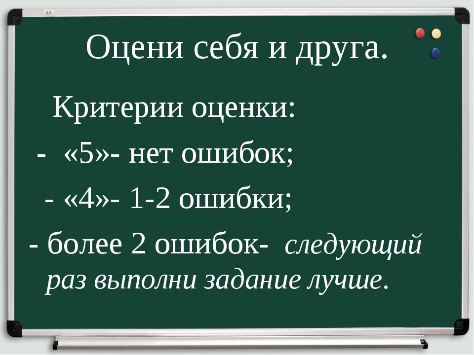Оцени себя и друга. Критерии оценки: - «5»- нет ошибок; - «4»- 1-2 ошибки; -...