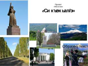 Проект «Мои истоки» «Си къежьапIэ»
