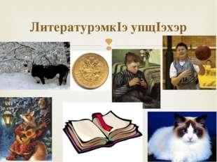 ЛитературэмкIэ упщIэхэр 