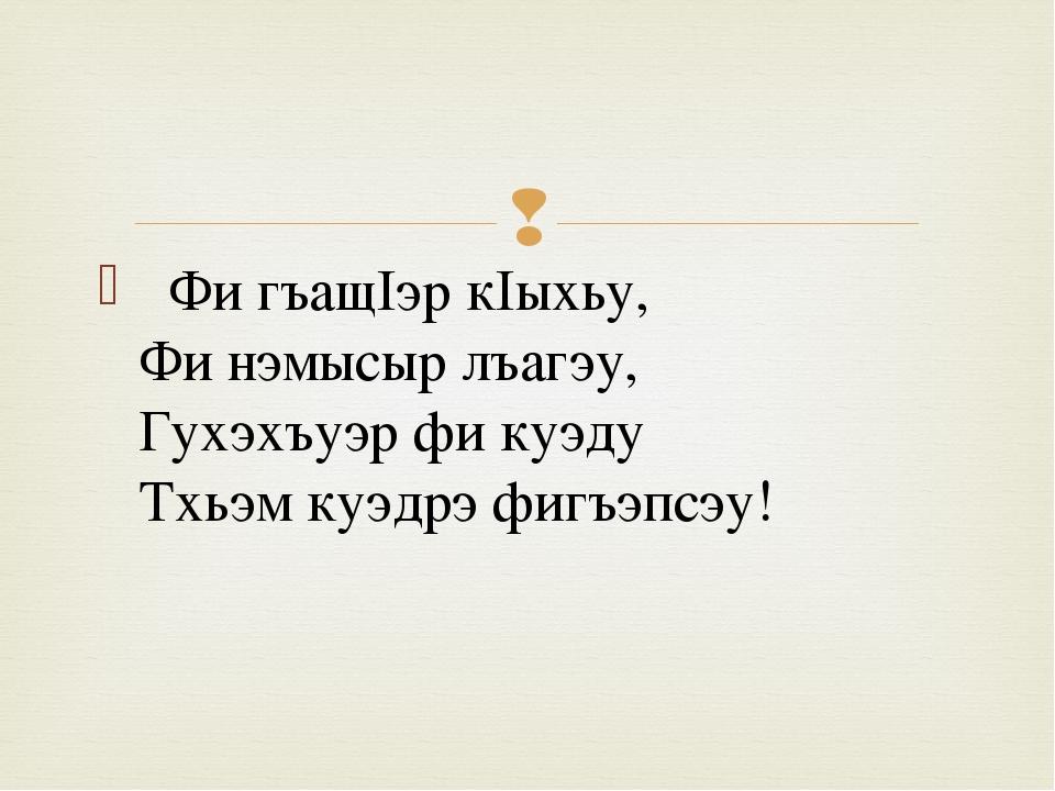 русские поздравление с днем рождения на черкесском или темнее