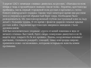 5 апреля 1242г. немецкая «свинья» двинулась на русских. «Наехаша на полк не