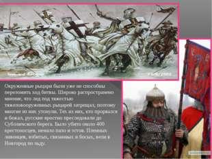 Окруженные рыцари были уже не способны переломить ход битвы. Широко распрост