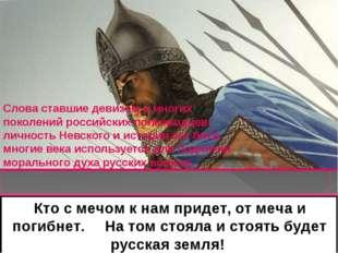 Слова ставшие девизом и многих поколений российских полководцев; личность Не