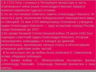 1.В 1724 Петр I основал в Петербурге монастырь в честь благоверного князя (ны