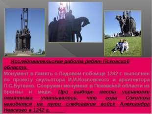 Исследовательская работа ребят Псковской области. Монумент в память о Ледово
