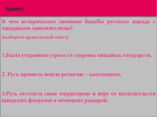 Задание 4. В чем историческое значение борьбы русского народа с западными за