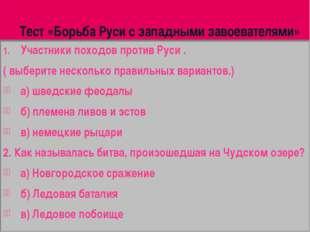 Тест «Борьба Руси с западными завоевателями» Участники походов против Руси .