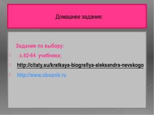 Домашнее задание: Задание по выбору: с.62-64 учебника; http://citaty.su/krat