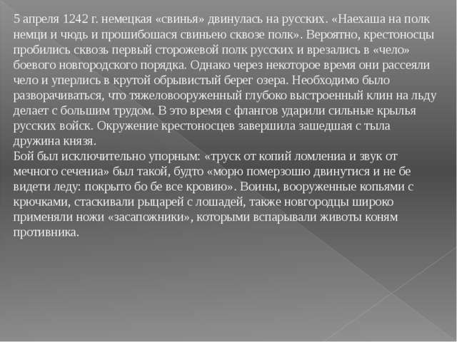 5 апреля 1242г. немецкая «свинья» двинулась на русских. «Наехаша на полк не...