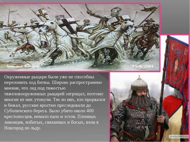 Окруженные рыцари были уже не способны переломить ход битвы. Широко распрост...