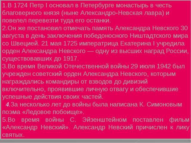 1.В 1724 Петр I основал в Петербурге монастырь в честь благоверного князя (ны...