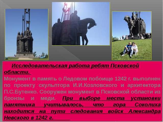 Исследовательская работа ребят Псковской области. Монумент в память о Ледово...