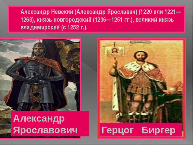 Александр Невский (Александр Ярославич) (1220 или 1221—1263), князь новгородс...
