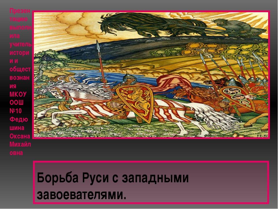 Презентацию выполнила учитель истории и обществознания МКОУ OOШ №10 Федюшина...