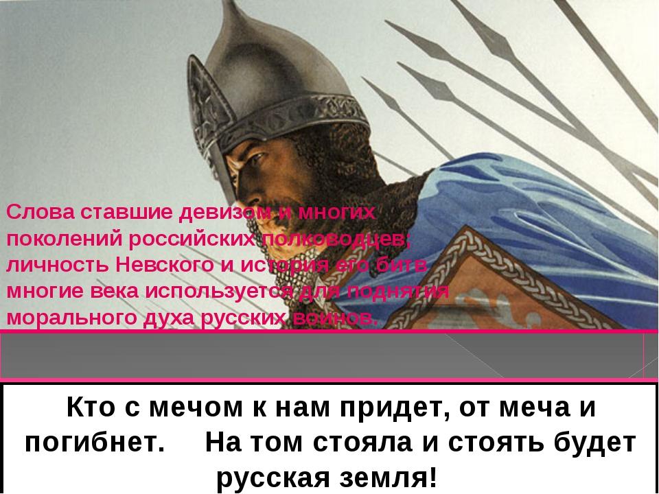 Слова ставшие девизом и многих поколений российских полководцев; личность Не...