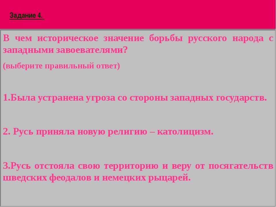 Задание 4. В чем историческое значение борьбы русского народа с западными за...