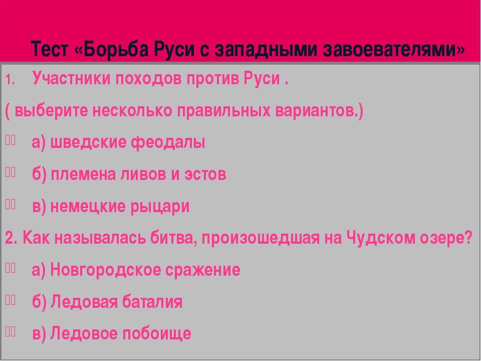 Тест «Борьба Руси с западными завоевателями» Участники походов против Руси ....