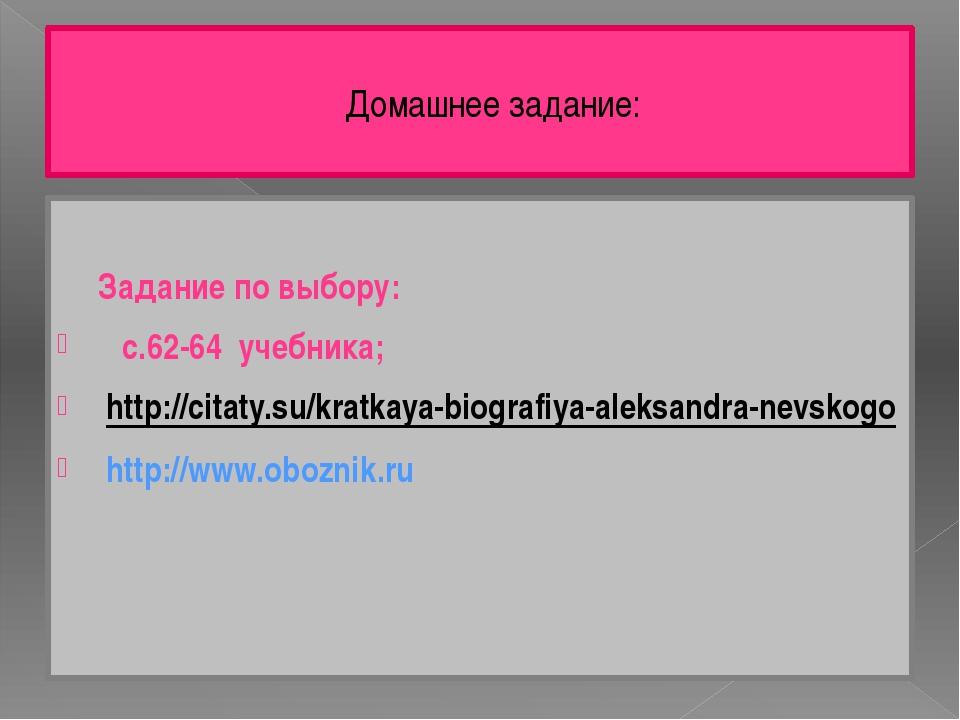 Домашнее задание: Задание по выбору: с.62-64 учебника; http://citaty.su/krat...