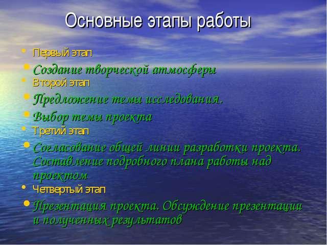 Основные этапы работы Первый этап Создание творческой атмосферы Второй этап П...