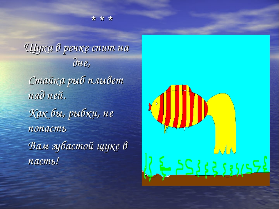 * * * Щука в речке спит на дне, Стайка рыб плывет над ней. Как бы, рыбки, не...