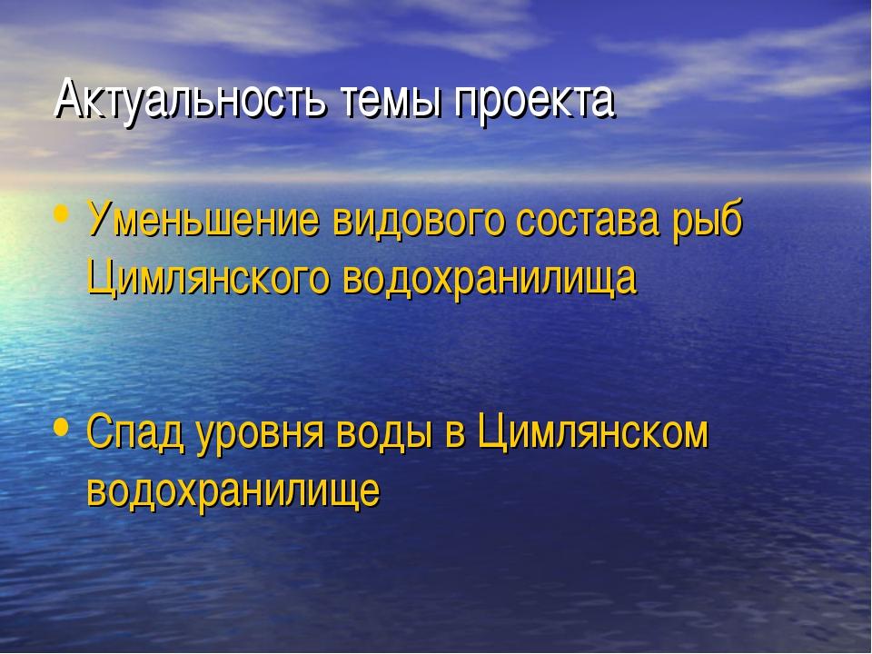 Актуальность темы проекта Уменьшение видового состава рыб Цимлянского водохра...