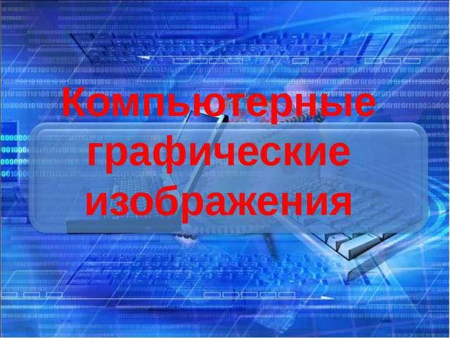Компьютерные графические изображения