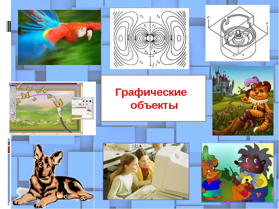 Графические объекты