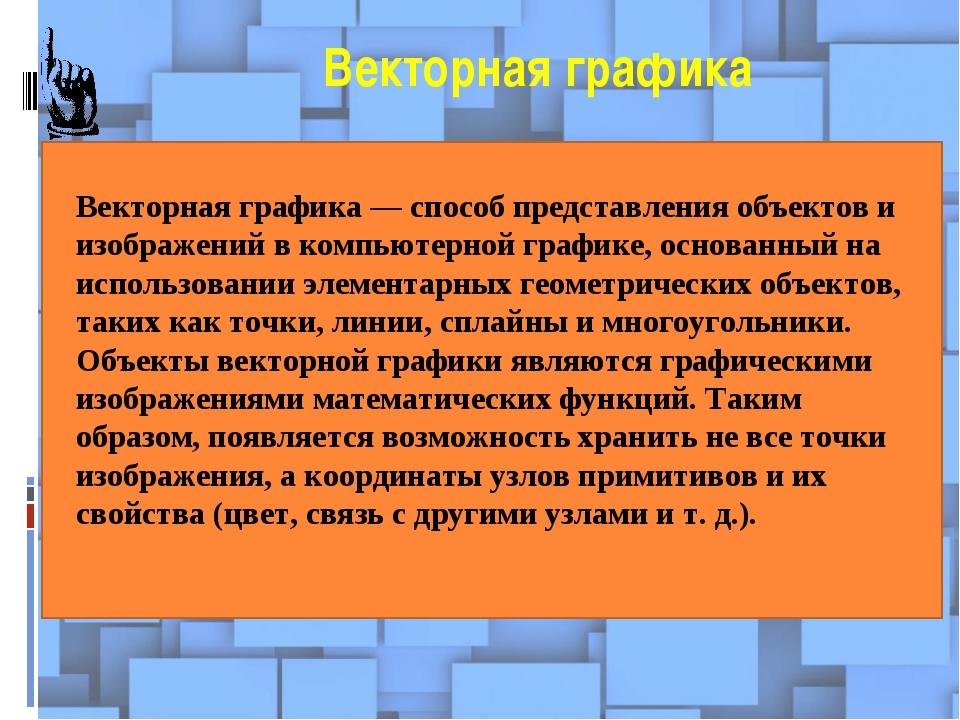Векторная графика Векторная графика— способ представления объектов и изображ...