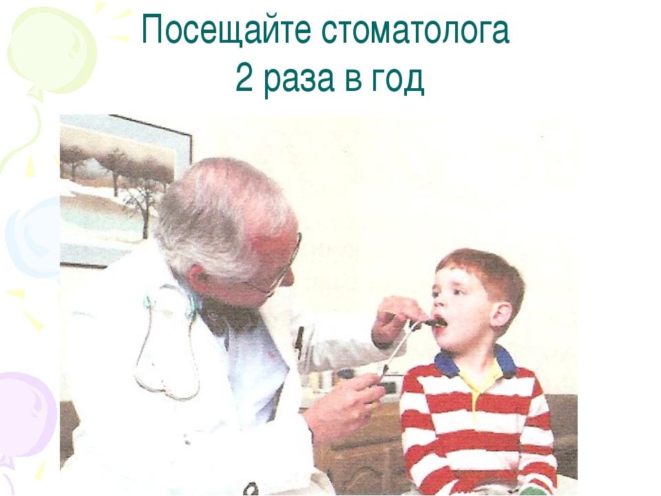 Посещайте стоматолога 2 раза в год