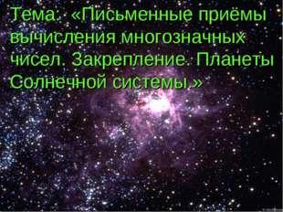 Тема: «Письменные приёмы вычисления многозначных чисел. Закрепление. Планеты