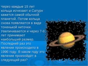 Через каждые 15 лет кольца исчезают и Сатурн кажется самой обычной планетой.