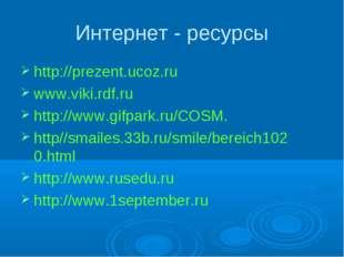 Интернет - ресурсы http://prezent.ucoz.ru www.viki.rdf.ru http://www.gifpark.