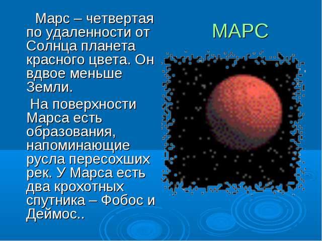 МАРС Марс – четвертая по удаленности от Солнца планета красного цвета. Он вдв...