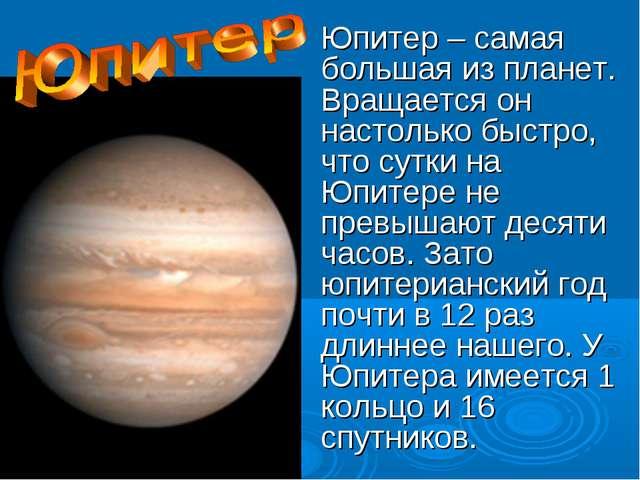 Юпитер – самая большая из планет. Вращается он настолько быстро, что сутки на...