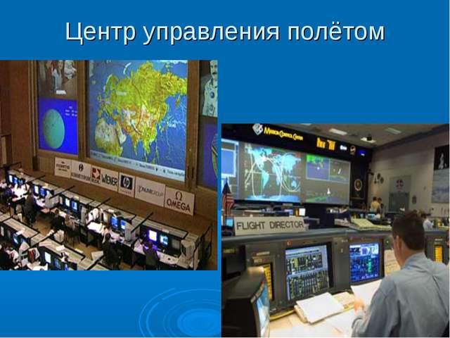 Центр управления полётом