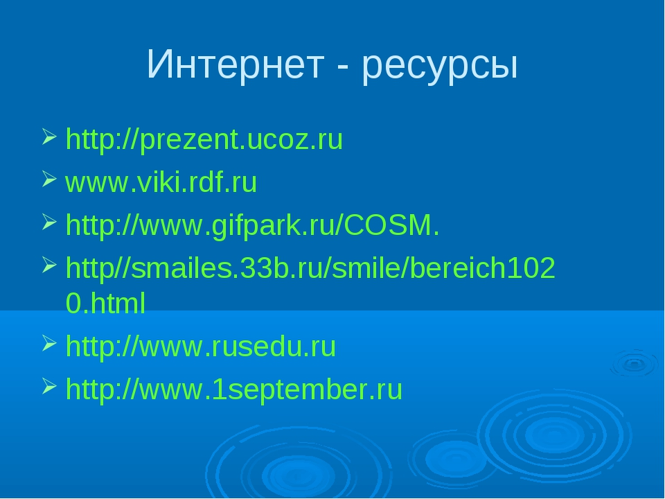 Интернет - ресурсы http://prezent.ucoz.ru www.viki.rdf.ru http://www.gifpark....
