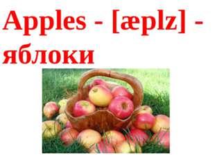 Apples - [æplz] - яблоки