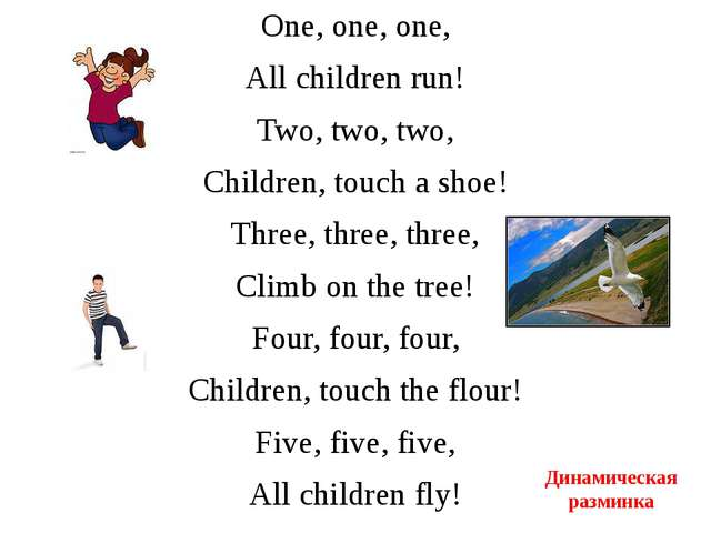 One, one, one, All children run! Two, two, two, Children, touch a shoe! Three...