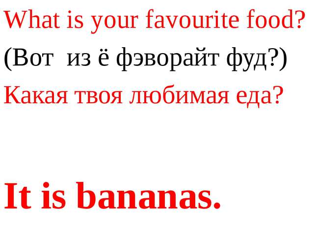 What is your favourite food? (Вот из ё фэворайт фуд?) Какая твоя любимая еда?...