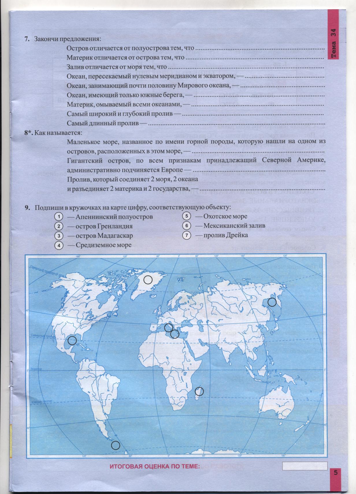 D:\с диска С\ДОКУМЕНТЫ\Роза Жумабековна\geography\6,2\5.jpg