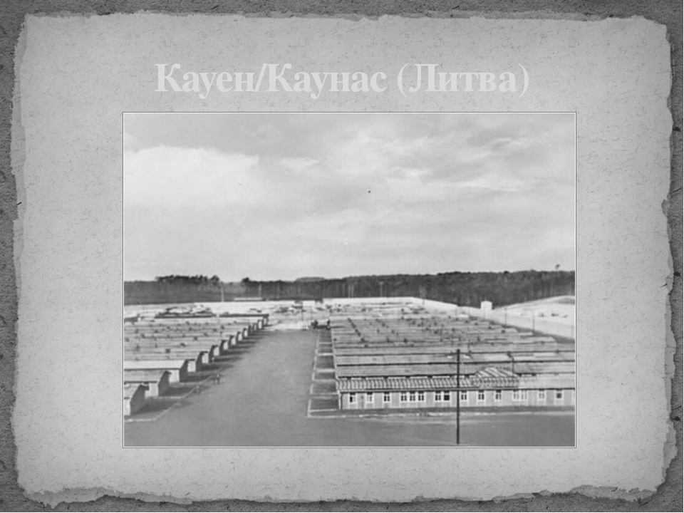 Кауен/Каунас (Литва)