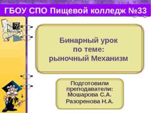 Неценовые факторы спроса: Денежные доходы населения; Структура населения; Эко