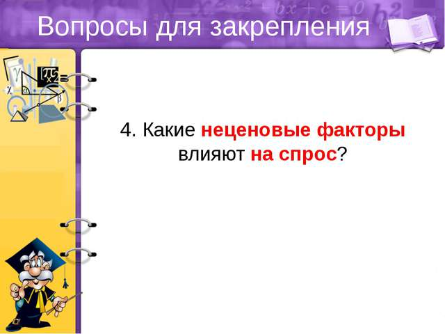 Вопросы для закрепления 5. Охарактеризуйте закон спроса.