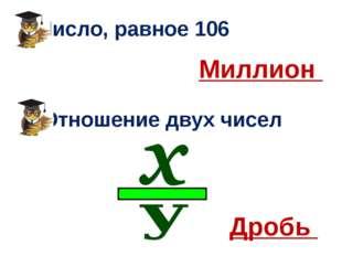 Отношение двух чисел Дробь Число, равное 106 Миллион