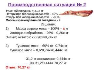 Производственная ситуация № 2 Тушеной говядины = 31,2 кг Потери при тепловой